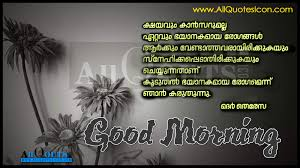 Good Morning Motivational Quotes In Malayalam With Greetings Hd