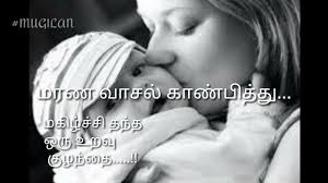 Amma Feeling Quotes In Tamil Best Mother Quotes In Tamil