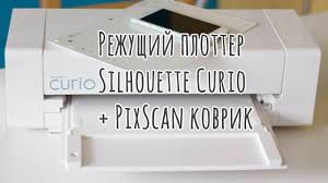 <b>Silhouette Curio</b> + PixScan коврик | Режущий <b>плоттер</b> - YouTube