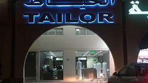 Al Tailor (AL Khayat) - Mens Tailor in Doha