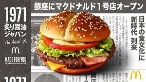 「1971年 - マクドナルド日本1号店が東京銀座の三越内に開店。」の画像検索結果