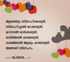 SMS Love Hindi Messages Hindi Shayari Hindi Romantic Quotes Hindi Fascinating Love Messages In Malayalam With Pictures