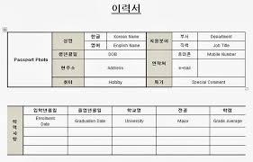 Korean Resume