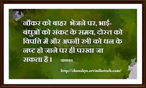 Chanakya Hindi Thoughts Niti Free Download Of Android Version Classy Download Thoughts Of Life