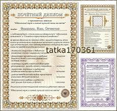 Почётный диплом для лучшего папы и мужа Шаблоны для Фотошопа  Почётный диплом для лучшего папы и мужа