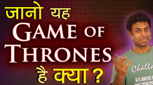 क य ह game of thrones hindi video with full explanation to know what is got till season 6