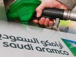 شركة أرامكو تعلن أسعار البنزين بعد تثبيت السعر المحلي