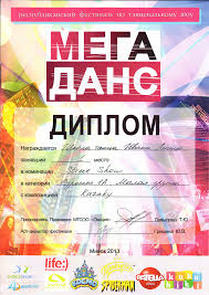 Школа танца Ивана Лисицы Диплом полученный за i Место в номинации street show на республиканском фестивале по