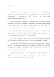 Функционирование службы рекламы в НИЦ Регион отчет по практике  Это только предварительный просмотр