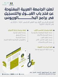 الجامعة العربية المفتوحة - السعودية
