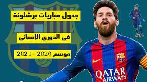 جدول مباريات برشلونة في الدوري الإسباني للموسم الجديد 2020-2021   وموعد  كلاسيكو برشلونة وريال مدريد - YouTube