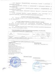 Управление нормативными документами Официальный портал кафедры АСУ Образец договора на практику стр 2