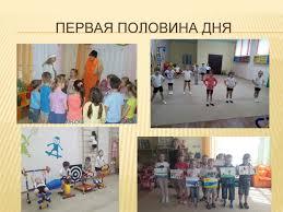 Все для учителя День здоровья Дошкольное образование  slide