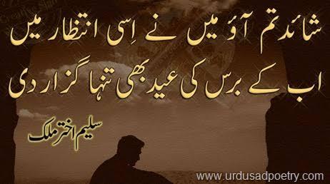 eid poetry in urdu for friends