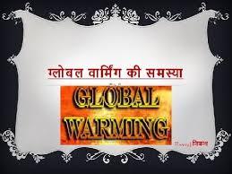 global warming definition essay global warming definition in urdu hindi unlimited video hindi essay on problem of global warming atildenbsp