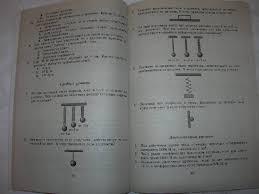 Иллюстрация из для Физика класс Разноуровневые  Иллюстрация 19 из 26 для Физика 7 класс Разноуровневые самостоятельные и контрольные работы