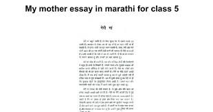 my mother essay in marathi for class google docs