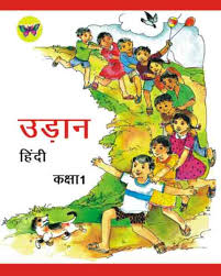cmac udaan cl 1 book cover education