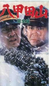 「八甲田雪中行軍遭難事件映画化」の画像検索結果