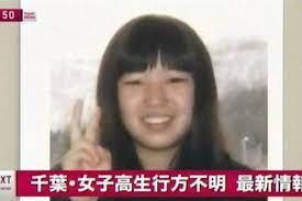茂原 女子 高生 殺人 事件