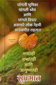 Pin By Santosh Patil On Good Morning Marathi Quotes Life Quotes