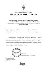 contract between 2 companies file federal law on ratifying the agreement between the russian
