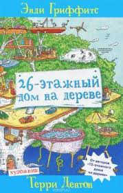 The 26Storey Treehouse The Treehouse Books Amazoncouk Andy The 26 Storey Treehouse