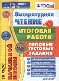Литературное чтение Итоговая работа за курс начальной школы  Итоговая работа за курс начальной школы 10 вариантов Критерии оценок