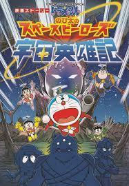 Xem online và Tải phim Doraemon: Vũ Trụ Anh Hùng Ký (2015) Full HD Việt  Sub, Thuyết Minh, Lồng Tiếng 1 Link Fshare   ThuvienHD.com - Kho giải trí  tổng hợp download link Fshare