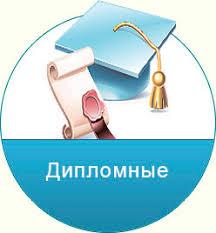 Дипломные работы на заказ написание диссертаций научных статей  Написание диплома