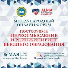 Казахстанские и международные эксперты обсудят влияние ситуации с  коронавирусом на сферу образования - Білімді Ел - Образованная страна