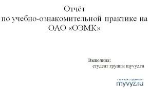 ОЭМК Сайт для студентов МИСиС и других вузов  Отчет по практике