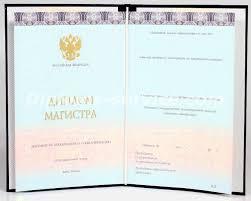 Диплом о Высшем Образовании с Занесением в Реестр diploms  Диплом магистра 2014 2017 Киржач нового образца