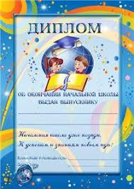 Дипломы выпускнику начальной школы Шаблоны Шаблоны расписания  Скачать бесплатно