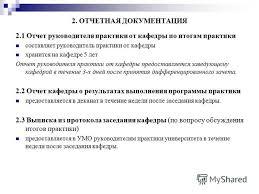 Презентация на тему Нормативно правовое регулирование  6 2 ОТЧЕТНАЯ ДОКУМЕНТАЦИЯ 2 1 Отчет руководителя практики