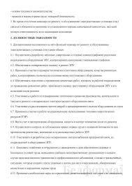 Отчет по производственной практике инженера по охране труда Заключение отчета по практике Пример производственная