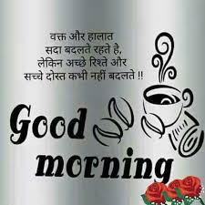hindi good morning shayri for whatsapp