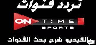 التردد الجديد لقناه أون تايم سبورت on time Sports بعد تحديث 2021-5 دقائق  اخبار