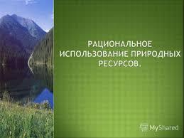 Презентация на тему Человечество на Земле не может жить и  Природные ресурсы это важнейшие компоненты природной среды полезные ископаемые которые непосредственно используются людьми