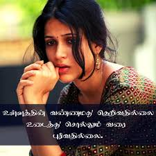 love failure es in tamil images