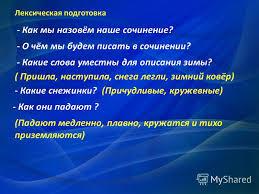 Презентация на тему Презентация к уроку по русскому языку  3 Лексическая подготовка