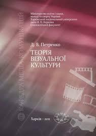 Петренко Д. В. Теорія візуальної культури by Media Topos - issuu
