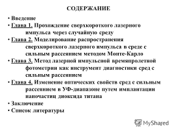 Презентация на тему Попов Алексей Петрович ЛАЗЕРНАЯ ДИАГНОСТИКА  2 2 СОДЕРЖАНИЕ