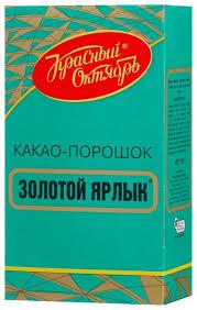 <b>Красный Октябрь Золотой</b> Ярлык <b>Какао</b>-порошок для варки ...