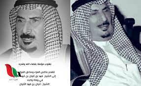 تعرف على الشيخ ثنيان بن فهد الثنيان عبر ويكيبيديا - غزة تايم - Gaza Time