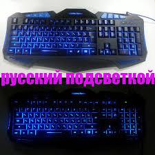 Led Light Keyboard Russian Gaming Backlit Illuminated Keyboard Russia Layout Letter 3 Color Led Backlight Light Gamer Usb Wired Computer Desktop
