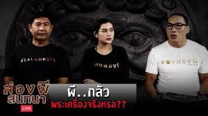 ส่องผีสนทนา EP.15 I ผี..กลัวพระเครื่องจริงหรอ?? (16 ก.ย.62) - YouTube