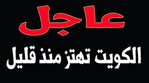 اخبار الكويت اليوم - Home