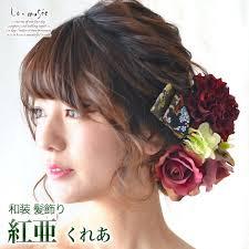 楽天市場袴 卒業式 髪飾り 造花 紅亜くれあ ヘッドドレス