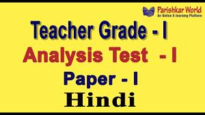 Test 1 Teacher Grade I Paper I Hindi Analysis Hindi Parishkar